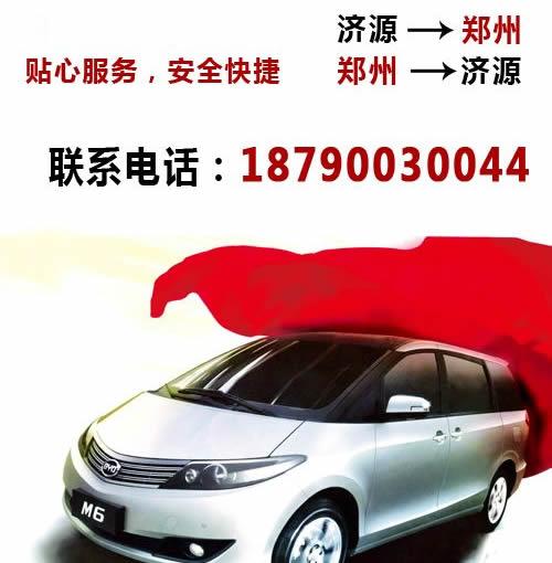 济源拼车到郑州宣传标语